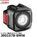【送料無料】【あす楽対応】【即納】 JOBY JB01578-BWW ビーモミニ 撮影用LEDライト [1000Lm 調光可 充電式 防水 デフューザー付 Bluetooth対応]の画像