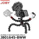 【送料無料】【あす楽対応】【即納】 JOBY JB01645-BWW ゴリラポッド モバイルブイロギングキット [モバイルリグ LEDライト マイク スマホマウント付]の画像