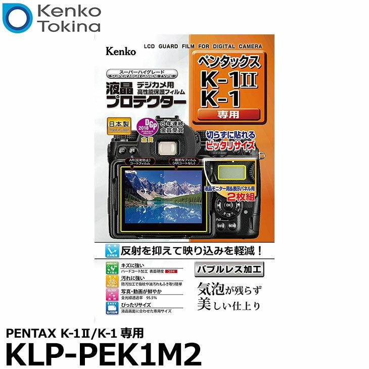 デジタルカメラ用アクセサリー, 液晶保護フィルム  KLP-PEK1M2 PENTAX K-1 IIK-1
