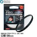 【メール便 送料無料】 ケンコー・トキナー 58S PRO1D プロソフトン[A](W)ソフトフィルター 58mm径 [Kenko ソフト効果 弱タイプ カメラ レンズフィルター 星空写真]