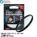 【メール便 送料無料】 ケンコー・トキナー 67S PRO1D プロソフトン[A](W)ソフトフィルター 67mm径 [Kenko ソフト効果 弱タイプ カメラ レンズフィルター 星空写真]の画像
