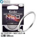 【メール便 送料無料】【即納】 ケンコー・トキナー 58S MCプロテクター NEO 58mm径 レンズフィルター シルバー枠の画像
