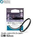 【メール便 送料無料】【即納】 ケンコー・トキナー 52 S フォギー A N ソフトフィルター 52mm径 [Kenko ソフト効果 弱タイプ カメラ レンズフィルター]の画像