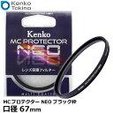 【メール便 送料無料】【即納】 ケンコー・トキナー 67S MCプロテクター NEO 67mm径 レンズフィルター ブラック枠の画像