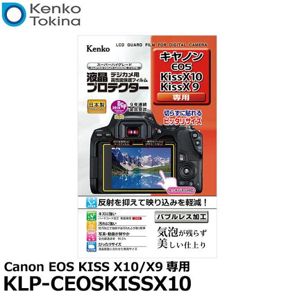 メール便    ケンコー・トキナーKLP-CEOSKISSX10液晶プロテクターCanonEOSKISSX10/X9専用 キヤ
