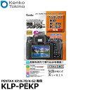 【メール便 送料無料】【即納】 ケンコー・トキナー KLP-PEKP 液晶プロテクター PENTAX KP/ K-70/ K-S2専用 [ペンタックス デジタルカメラ用液晶保護フィルム 液晶ガードフィルム]