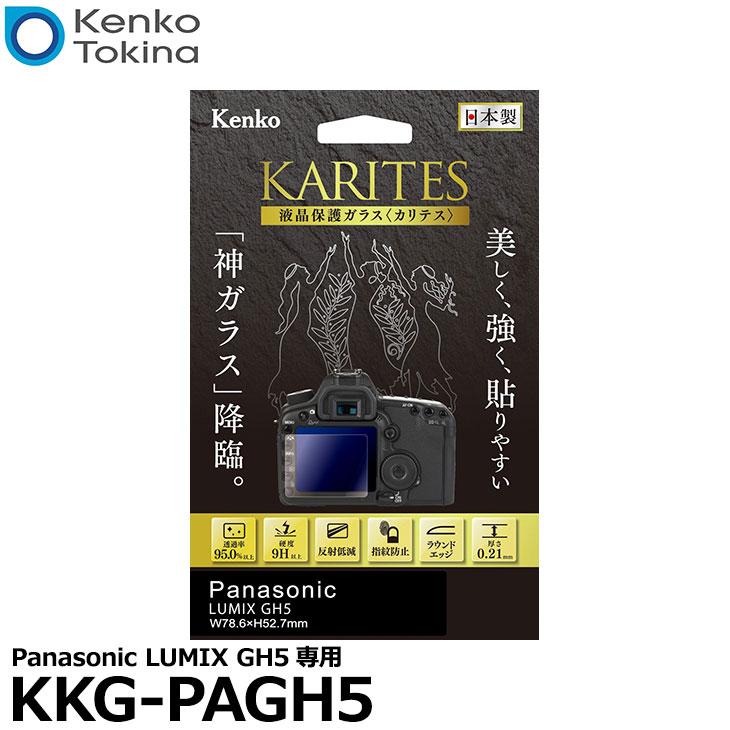デジタルカメラ用アクセサリー, 液晶保護フィルム  KKG-PAGH5 KARITES Panasonic LUMIX GH5