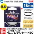 【メール便 送料無料】【即納】 ケンコー・トキナー 58S MCプロテクター NEO 58mm径 レンズフィルター ブラック枠