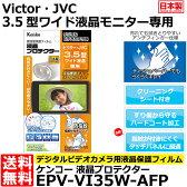 【メール便 送料無料】【即納】 ケンコー・トキナー EPV-VI35W-AFP 液晶プロテクター Victor・JVC 3.5型ワイド液晶用 [3.5インチ ビクター デジタルビデオカメラ用液晶保護フィルム 液晶ガードフィルム]