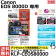【メール便 送料無料】【即納】 ケンコー・トキナー KLP-CEOS8000D 液晶プロテクター Canon EOS 8000D専用 [キヤノン デジタルカメラ用液晶保護フィルム 液晶ガードフィルム]