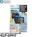 【メール便 送料無料】【即納】 ケンコー・トキナー KLP-GPH7 防水カメラ用液晶プロテクター ...