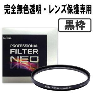 ケンコー・トキナー プロテクター プロフェッショナル ブラック フィルター
