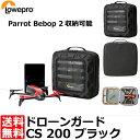 《新品アウトレット》【送料無料】 Lowepro ドローンガード CS 200 ブラック [Parrot Bebop 2対応 ロープロ フォームシェルケース]