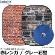 【送料無料】 Lastolite LL LB5711 アーバン背景 折畳式 1.5×2.1m 赤レンガ/グレー石壁