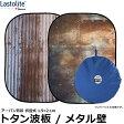 【送料無料】 Lastolite LL LB5712 アーバン背景 折畳式 1.5×2.1m トタン波板/メタル壁