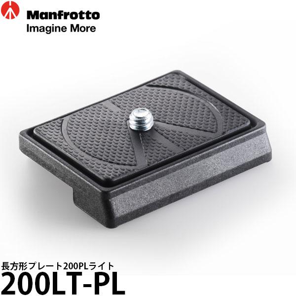 マンフロット 長方形プレート(ライト) 200LT-PL