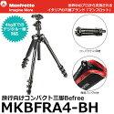 マンフロットMKBFRA4-BHBefreeアルミニウム三脚ボール雲台キット