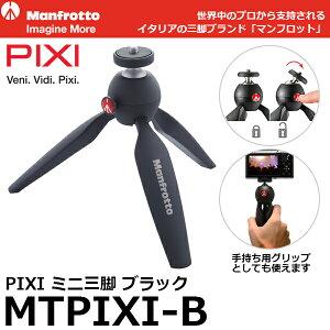 Manfrotto MTPIXIB ピクシィ コンパクト三脚 テーブル三脚 コンパクトデジタルカメラに最適マン...