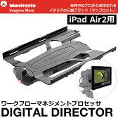 【送料無料】 マンフロット MVDDA14 DIGITAL DIRECTOR iPad Air2用 [キヤノン・ニコン対応/デジタル一眼カメラをiPad Air2からコントロール]