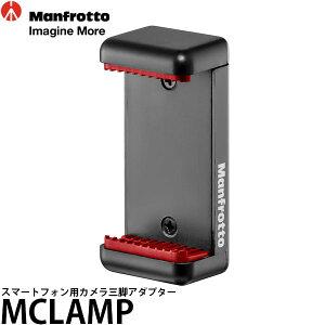 マンフロット MCLAMP スマートフォン用カメラ三脚アダプター [幅8.4cmまでのスマート…