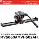 【送料無料】 マンフロット MVS060AMVH502AH スライダー 60cm+MVH502AH ビデオ雲台キット [長さ60cm/耐荷重7kg/自重3.9kg/Manfrotto]の画像