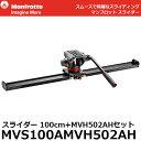 【送料無料】 マンフロット MVS100AMVH502AH スライダー 100cm+MVH502AH ビデオ雲台キット [長さ100cm/耐荷重7g/自重4.6kg/Manfrotto]の画像