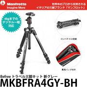 マンフロット MKBFRA4GY-BH