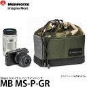 【送料無料】【あす楽対応】【即納】 マンフロット MB MS-P-GR Street コンパクト バッグインバッグ [ミラーレスカメラ+レンズ1本収納/インナーケース/MBMSPGR/Manfrotto]の画像