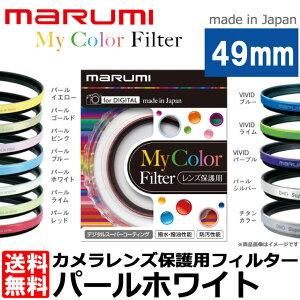 marumi マイカラーフィルター ドレスアップ レンズフィルター 保護 常用 レンズガード 超薄枠 ...