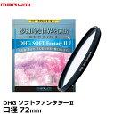 【メール便 送料無料】【即納】 マルミ光機 DHG ソフトファンタジーII 72mm ソフトフィルター [カメラ レンズフィルター marumi DHG SOFT Fantasy2]の画像