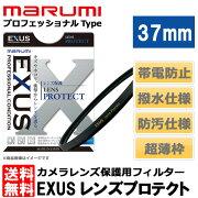 マルミ光機 EXUS レンズプロテクト