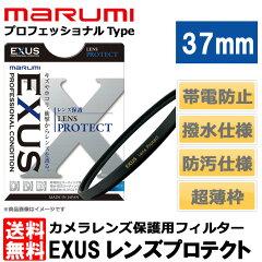 marumi エグザス レンズフィルター 保護用 保護レンズフィルター レンズガード 常用 上位シリー...