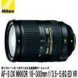 【送料無料】 ニコン AF-S DX NIKKOR 18-300mm f/3.5-5.6G ED VR [Nikon Fマウント 高倍率標準ズームレンズ DXフォーマット対応]