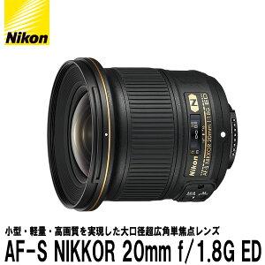 ニコン AF-S NIKKOR 20mm f/1.8G ED [大口径超広角単焦点レンズ]