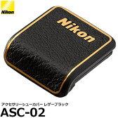 【メール便 送料無料】【即納】 ニコン ASC-02 アクセサリーシューカバー レザーブラック [Nikon D4 / Df / D810 / D750 / D7200 / D5500 / D3300対応]
