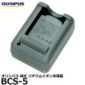 オリンパス BCS-5 リチウムイオン充電器 [OLYMPUS E-M10MarkII/E-PL7/E-PL6/E-PL5/STYLUS 1s対応]