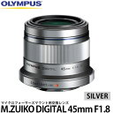 OLYMPUS MicroFourThirds 交換レンズ《限定特価》 オリンパス M.ZUIKO DIGITAL 45mm F1.8 【即...