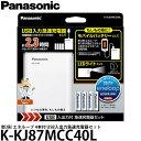 【メール便 送料無料】【即納】 パナソニック K-KJ87MCC40L 単3形 エネループ 4本付 USB入出力急速充電器セットの画像