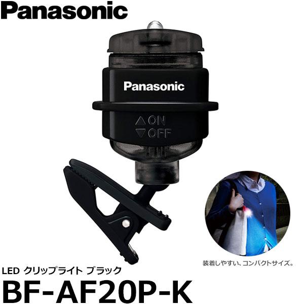 【メール便送料無料】【即納】パナソニックBF-AF20P-KLEDクリップライトブラック