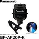 【メール便 送料無料】【即納】 パナソニック BF-AF20P-K LEDクリップライト ブラックの画像