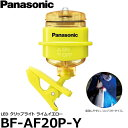 【メール便 送料無料】【即納】 パナソニック BF-AF20P-Y LEDクリップライト ライムイエローの画像