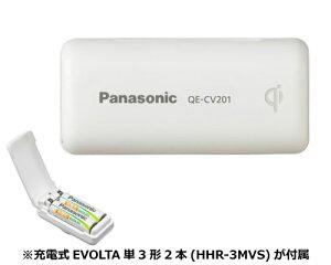[メーカー取寄せ]パナソニック QE-CV201-W ホワイト 単3・単4形ニッケル水素電池専用充電機能付...