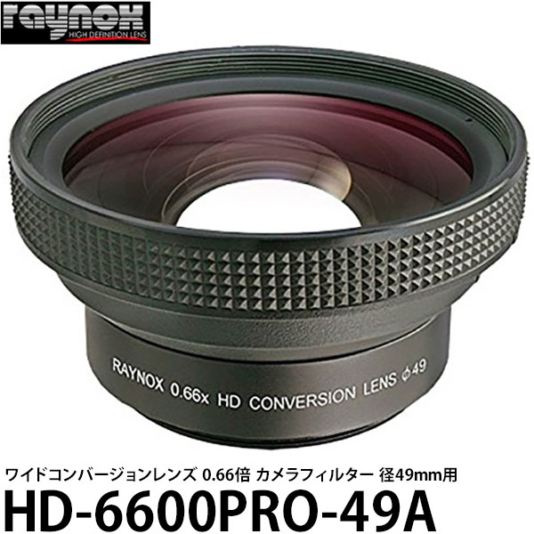 【送料無料】【あす楽対応】【即納】 レイノックス HD-6600PRO-49A ワイド(広角)コンバージョンレンズ 0.66倍 カメラフィルター径49mm用 [4Kビデオカメラ対応 raynox ワイコン x0.66]