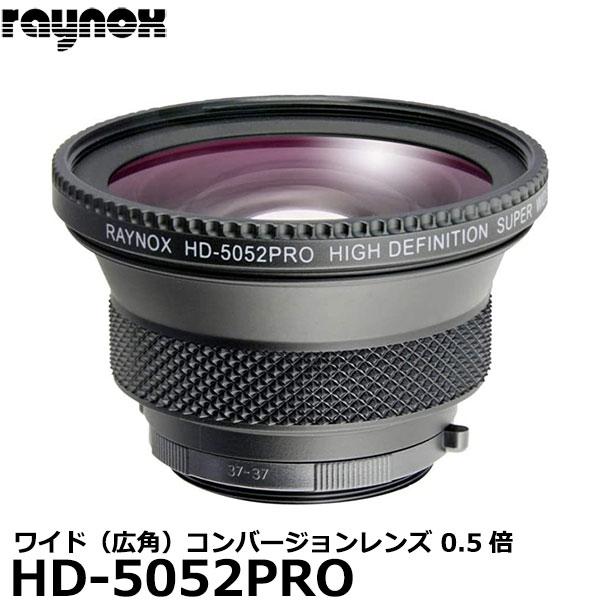 【送料無料】【あす楽対応】【即納】 レイノックス HD-5052PRO 高品位ワイド(広角)コンバージョンレンズ 0.5倍 ブラック [4Kビデオカメラ対応 raynox ワイコン x0.5]
