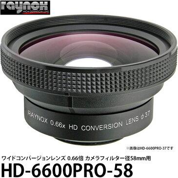 【送料無料】【あす楽対応】【即納】 レイノックス HD-6600PRO-58 ワイド(広角)コンバージョンレンズ 0.66倍 カメラフィルター径58mm用