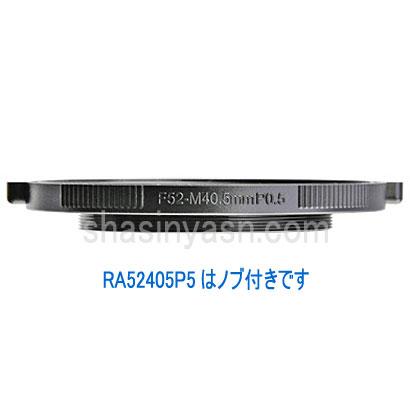 【メール便 送料無料】 レイノックス RA52405P5 アダプターリング ノブ付き