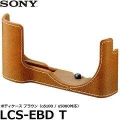 【あす楽対応】【即納】 ソニー LCS-EBD T ボディケース ブラウン [SONY α5100/ α5000対応][写真屋さんドットコム]