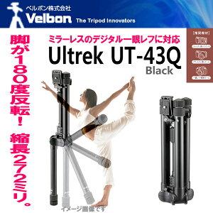 Velbon ULTREK UT43Qベルボン UT-43Q 自由雲台付きカメラ三脚 【送料無料】