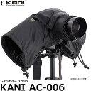 【送料無料】 ベルボン KANI AC-006 一眼レフ用レインカバー ブラック [カメラ用 防雨形 IPX3 200mmレンズ対応 防水カバー]の画像