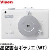 【送料無料】 ビクセン 星空雲台 ポラリエ(WT) [星景写真撮影用雲台/デジタル一眼対応/Vixen Polarie]